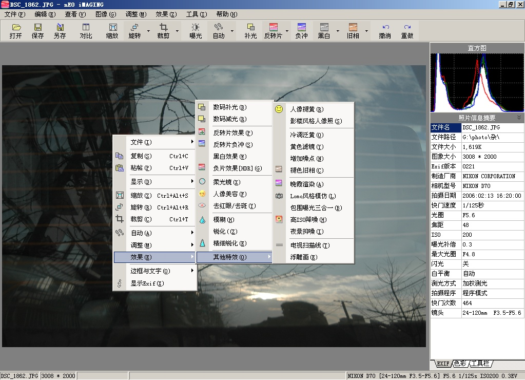 nEOiMAGING(光影魔术手)v0.22绿色版(35)