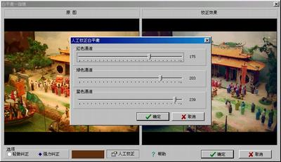 nEOiMAGING(光影魔术手)v0.22绿色版(27)